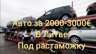 Купить авто в Литве за 2000-3000€ под растаможку