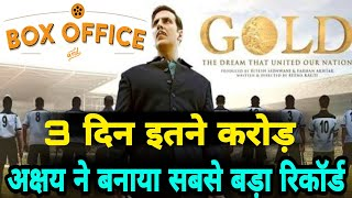 gold 3rd day box office collection