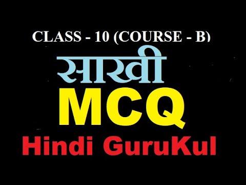 Download Saakhi Class 10 MCQ With Ans. Hindi GuruKul साखी कक्षा 10 बहुविकल्पीय प्रश्न हिंदी गुरुकुल