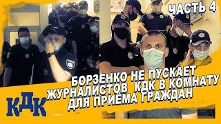 Следователь допрашивает начальника патрульной полиции Кременчуга Борзенко часть 4