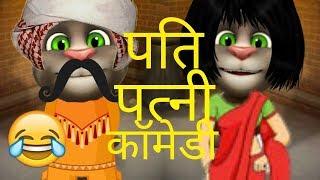 खतरनाक बीवी और मासूम पति   Paheliyan   bujho to jane   riddles   bujho