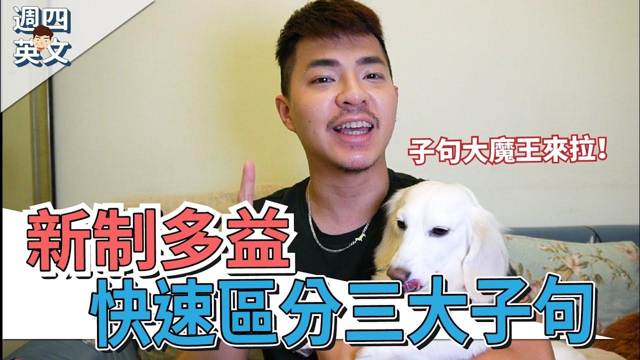 新制多益【快速區分三大子句】Ricky//英語小蛋糕