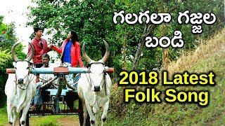 Watch : galagala gajjala bandi latest folk song | 2018 songs disco recording company clike us on facebook :- https://bit.ly/2mbtq9o subscribe...