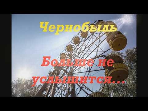 ТЕКСТ песни про Чернобыль до слёз- Больше не услышится...((( Послушайте!!! Зона отчуждения.