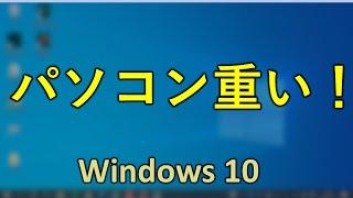 パソコンが遅い!!Windows10 効果のあるTOP5+1
