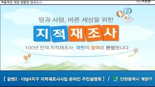 2021 계양구 지적재조사사업 온라인 주민설명회(갈현2지구, 다남4지구)썸네일
