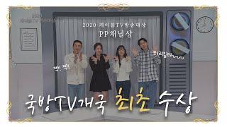 [2020 케이블TV방송대상] PP채널상 - 국방TV