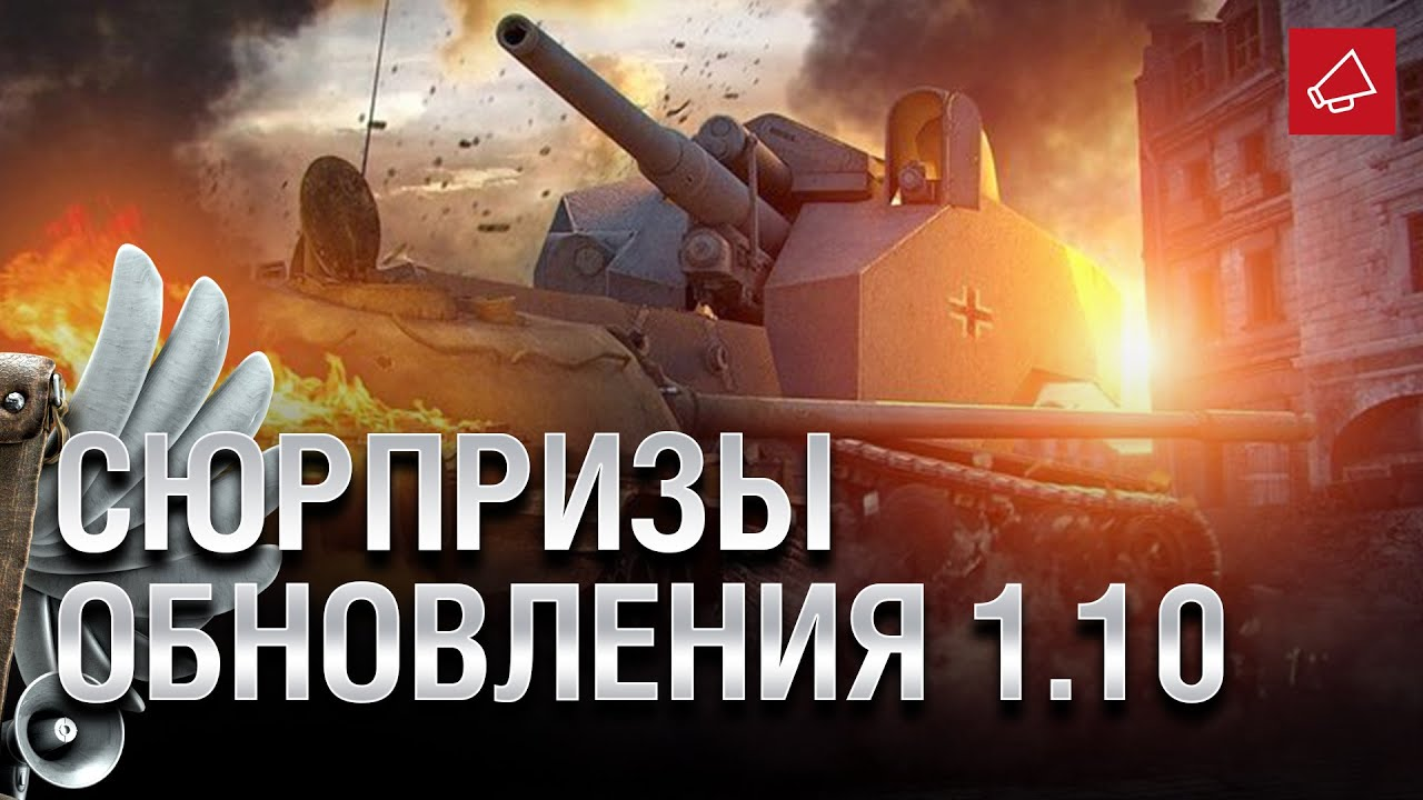 Сюрпризы Обновления 1.10 и подготовка Waffentrager auf E 100 (P) — Танконовости №441 [WoT]