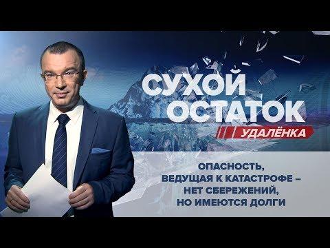 Юрий Пронько: Опасность, ведущая к катастрофе – нет сбережений, но имеются долги