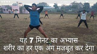 Indian Army running के बाद यह एक्सरसाइज शरीर का हर पार्ट मजबूत कर देगा 6 2 6 4 2 1 2 1 3 1