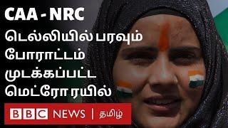 CAA – NRC: shaheen bagh 2.0 – பரவும் போராட்டம், திணறும் டெல்லி
