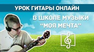 """Урок гитары онлайн в школе музыки """"Моя Мечта"""" - мелодия, гармония и аккорды, бас"""
