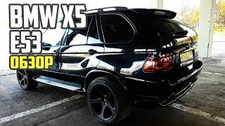 хороший обзор на BMW X5, кузов e53. #50 Просто Техника