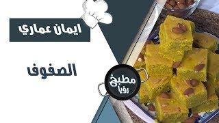 الصفوف - ايمان عماري
