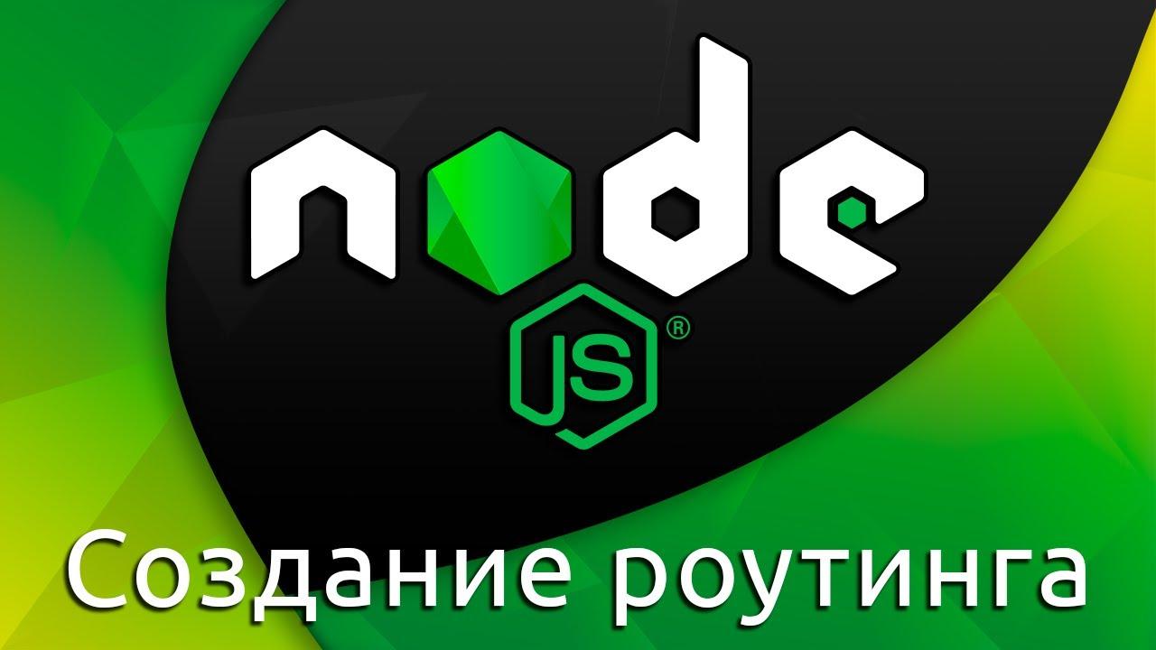 Node.js #9 Создание базового роутинга (Create Base Routing)