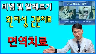 비염 완치를 기대하는 근본적인 알레르기 면역치료 1편(…