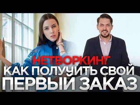 Как получить свой первый заказ при помощи связей | Нетворкинг | Интервью с Галей Масленниковой