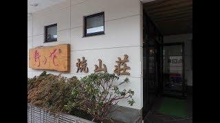 奥入瀬渓流温泉『野の花 焼山荘』2019 春