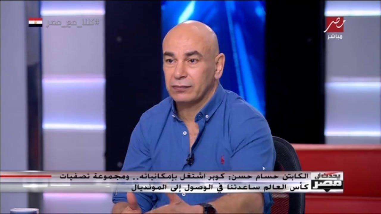 هل سيوافق حسام حسن على تدريب المنتخب المصري؟.. شاهد رده