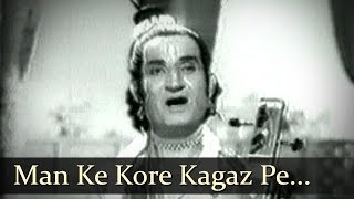Maan Ke Kore Kaagaz - Mata Vaishno Devi Songs - Jayshree - Abhi Bhattacharya - Manna Dey