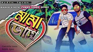 মামা ভাগ্নে    Bangla new funny video mama vagne ❤️ by arfin imran