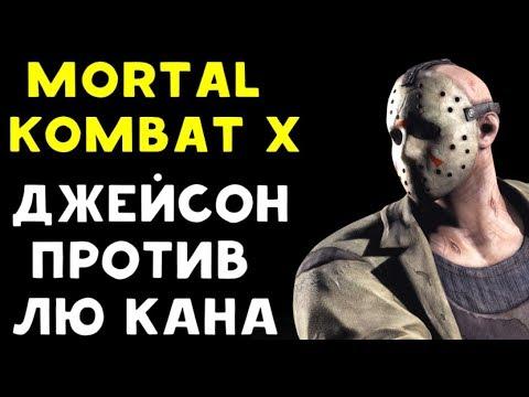 ДЖЕЙСОН ВУРХИЗ ПРОТИВ ЛЮ КАНА В MORTAL KOMBAT XL