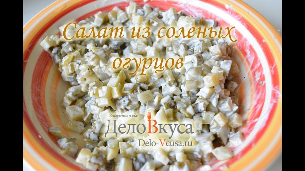 Быстрый салат с солеными огурцами рецепт