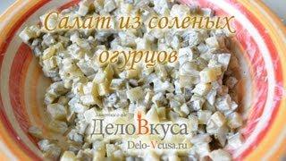 Салат с солеными огурцами - видео-рецепт - Дело Вкуса