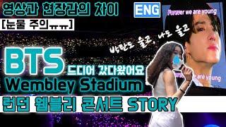 BTS Wembley Concert 웸블리 콘서트입장부터 퇴장, 끝난 후까지! 방탄 울고 나도 울고ㅠㅠ 드디어 갔다왔어요 feat. 뷔 Tower Bridge