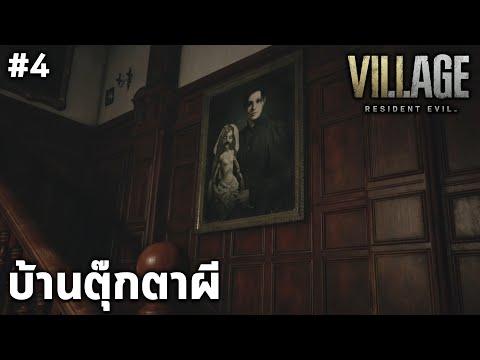 บ้านตุ๊กตาเบเนเวนโต้ RESIDENT EVIL VILLAGE #4 PS5 ภาษาไทย (มีตกใจ)