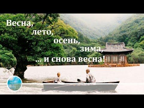 """Фильм """"Весна, лето, осень, зима...и снова весна!"""""""
