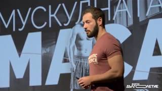 Форум Дълголетие 2017 - Никола Томов (онлайн треньор)