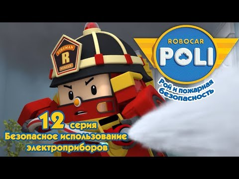 Робокар Поли - Рой и пожарная безопасность - Безопасное использование электроприборов (серия 12)
