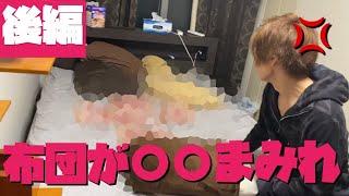 【激おこ】負けたら100万円!代表の家荒らしたった。後編