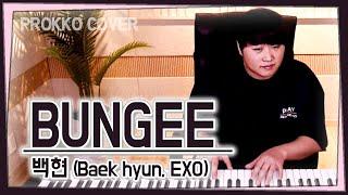 백현 (BAEKHYUN, EXO) - Bungee One Take Play[가사]가장 먼저 커버하기 피아노커…