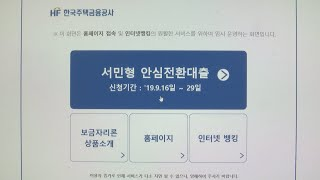안심전환대출 첫날 7천여건 신청…홈페이지 '북새통' /…