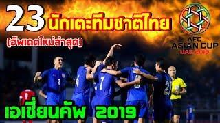 อัพเดตล่าสุด-รายชื่อ-23-นักเตะทีมชาติไทย-เข้าร่วมการแข่งขันฟุตบอลเอเชี่ยนคัพ-2019
