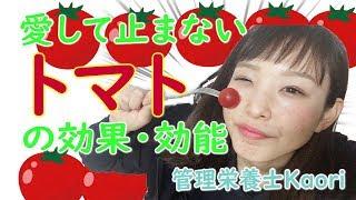[管理栄養士Kaori] 私が愛して止まないトマトの超絶効果♪ トマトこそ絶対おすすめ♪ thumbnail