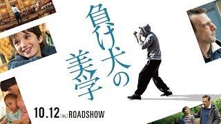 人生を踊れ! 『負け犬の美学』ショート予告 10/12(金)公開!