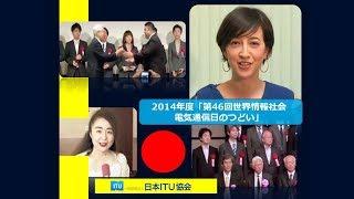 2014年5月16日(金)一般財団法人日本ITU協会主催「第46回世界情報社会...
