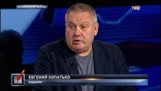 Украина хочет войны? Право голоса