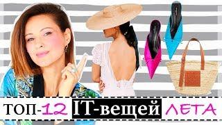 ТОП-12 IT ВЕЩЕЙ ДЛЯ МОДНОГО ЛЕТА 2018 | ИХ АНАЛОГИ У МАСС-МАРКЕТ БРЕНДОВ