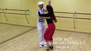 Сальса видео — Урок сальса №13 «Paseala y sacala»