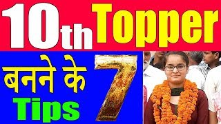 Download Topper बनने के 7 Tips | How to Top 10th Class | Time Table for 10th Class || how to Score good Marks Mp3 and Videos