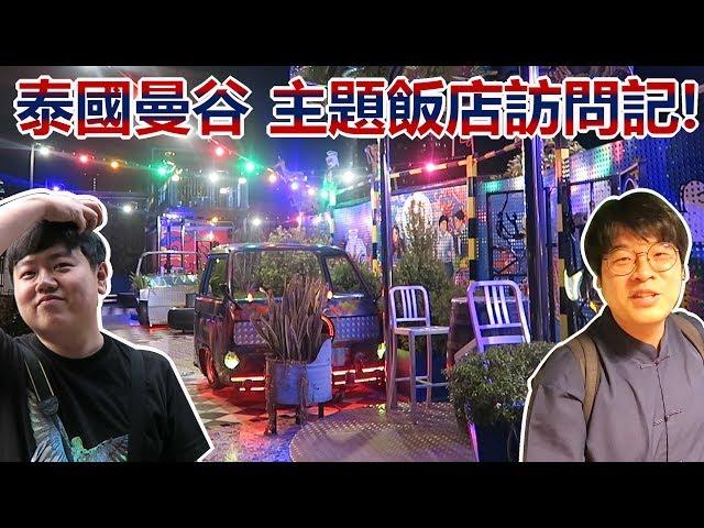 泰國曼谷主題飯店訪問記!_韓國歐巴