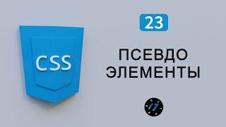 Всё про Псевдоэлементы в CSS3, Самый подробный урок, Видео курс по CSS, Урок 23