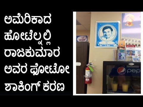 Rajakumar Photo Found In American Hotel-Actor Dr.rajanna Kannada news