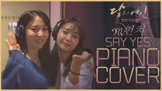 Say Yes - Punch(펀치)(Feat. Moon Byul(문별) of MAMAMOO(마마무)) [Pi…