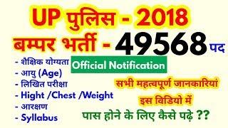 खुशखबरी UP पुलिस में बम्पर भर्ती 49568// UP Police Official Notification 2018// Age, Syllabus
