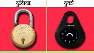 5 सबसे विचित्र और बेहतरीन GADGETS | 5 Most Insane Gadgets Will Blow Your Mind